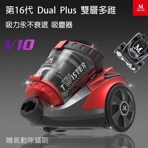(mdovia)Mdovia 16th generation Dual V10 Plus double-layer multi-cone suction