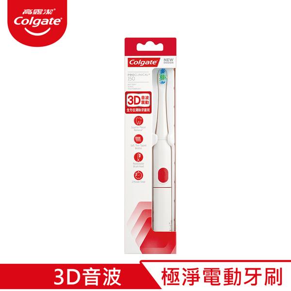 (高露潔)[Colgate] 3D Sonic Ultra Clean Electric Toothbrush