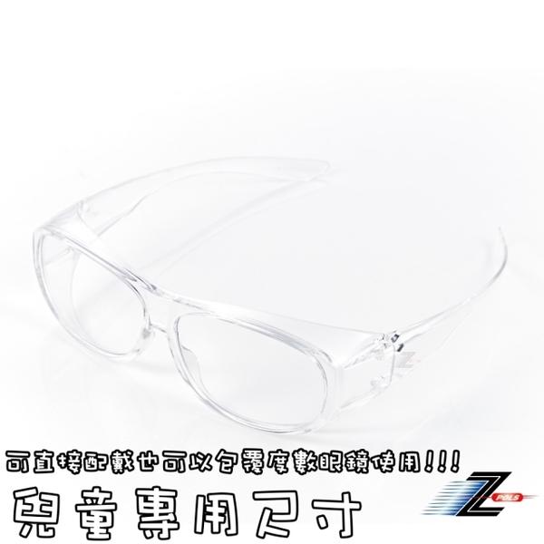 [Z-POLS] เด็กพิเศษใสใสคุณภาพสูง UV400 windproof ฝุ่นป้องกันหมอกแว่นตา (สำหรับครอบครัวสายตาสั้น)