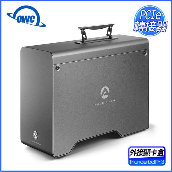 (OWC)AKiTiO Node Titan Graphics Adapter Box (Thunderbolt3 to PCIe Graphics)
