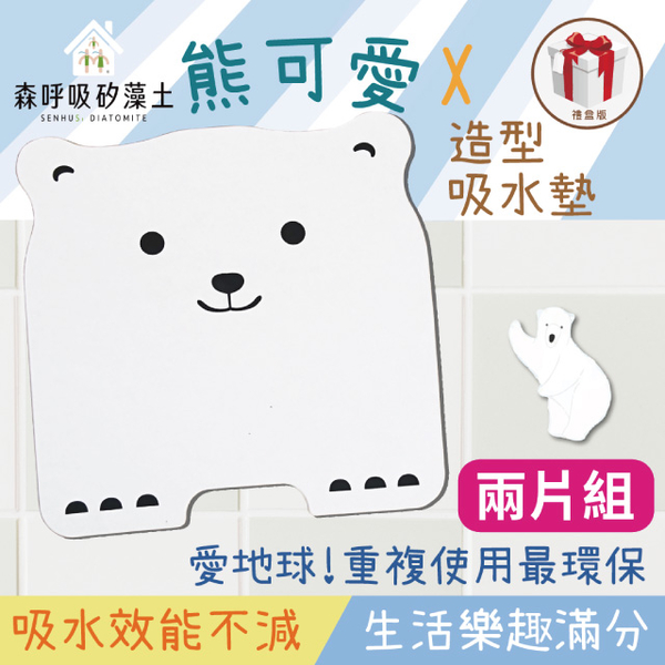 Bear cute shape absorbent pad (gift box version) / two pieces