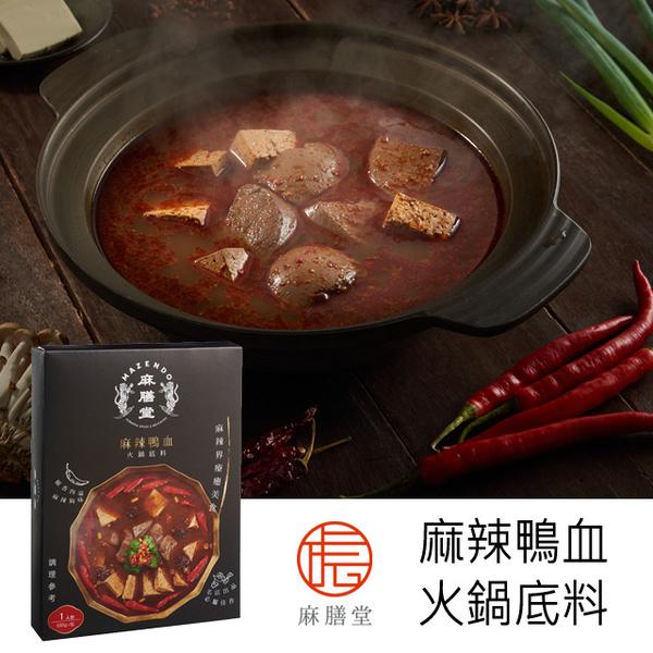 [Ma Shan Tang] ซุปหม่าล่าเลือดเป็ดหม้อไฟ (550 กรัม / กล่อง)