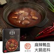 [Ma Shan Tang] ซุปหม่าล่าหม้อไฟเลือดเป็ด (550 กรัม / กล่อง)