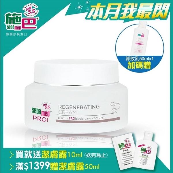 (sebamed)Saba 5.5 Sebamed PRO! Regenerating Repair Cream 50ml