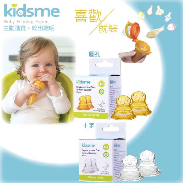 【 Kidsme 】เปลี่ยนกระเป๋าบีบ