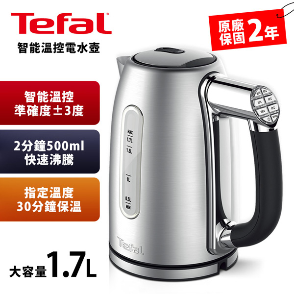 [Tefal France Telford] 1.7L intelligent temperature control electric kettle (KI710D70)