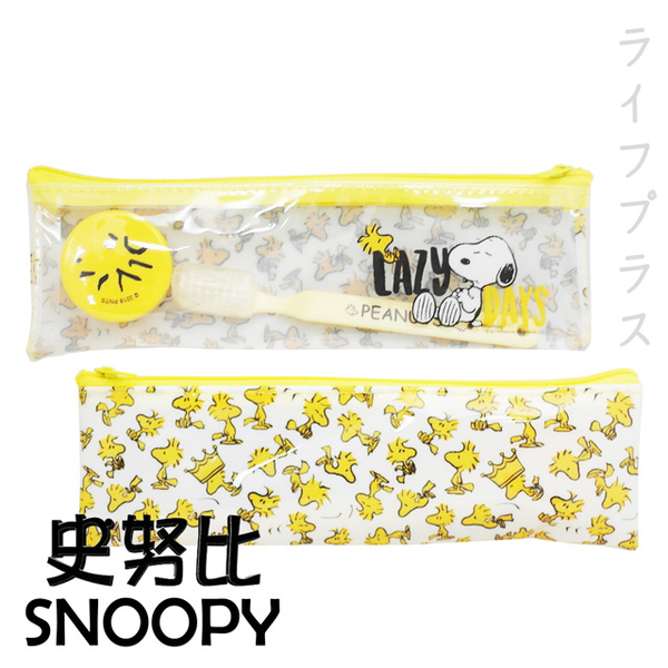 (SNOOPY)SNOOPY Toothbrush Travel Bottle Set-Yellow