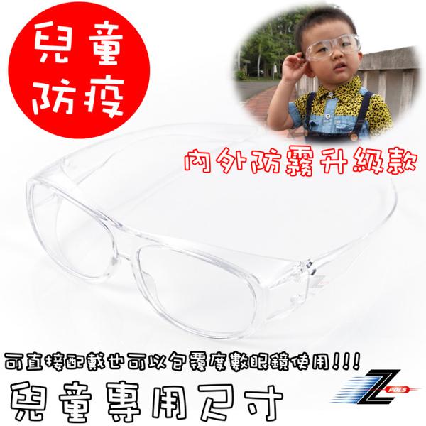 [Z-POLS] รุ่นป้องกันหมอกพิเศษสำหรับเด็กรุ่นที่มีคุณภาพสูงโปร่งใสป้องกันรังสีอัลตราไวโอเลต UV400 แว่นตาป้องกันหมอก (เด็กแว่นตาสายตาสั้นมีครอบครัว)