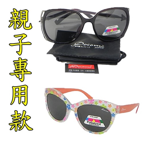 (docomo)Parent-child special section [DocomoUV400 polarized glasses] Using top Polarized lenses to efficiently design the best accessories for outdoor