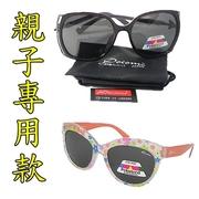 ส่วนพิเศษสำหรับผู้ปกครองเด็ก [แว่นตาโพลารอยด์ DocomoUV400] การใช้เลนส์โพลาไรซ์ชั้นนำเพื่อการออกแบบอุปกรณ์เสริมที่ดีที่สุดสำหรับกิจกรรมกลางแจ้งอย่างมีประสิทธิภาพ
