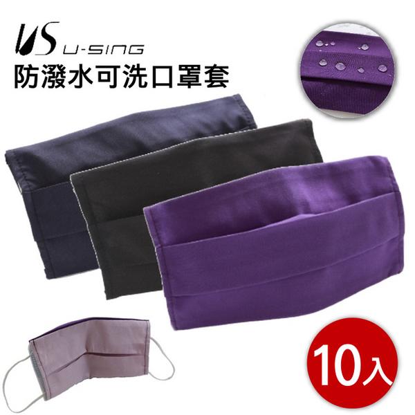 【U-SING】 ซองคลุมหน้ากากอนามัยป้องกันเชื้อแบคทีเรีย คุณภาพดี ทำความสะอาดได้ 10 ชิ้น [สีดำ,สีม่วง,สีน้เงิน]