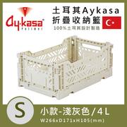 [Aykasa] ตะกร้าพับได้ (สีเทาอ่อน) - ไซส์ S x 6 ใบ
