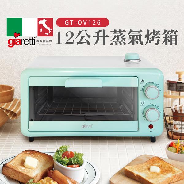 (Giaretti)【Italian Giaretti】 12L Steam Oven (GT-OV126)