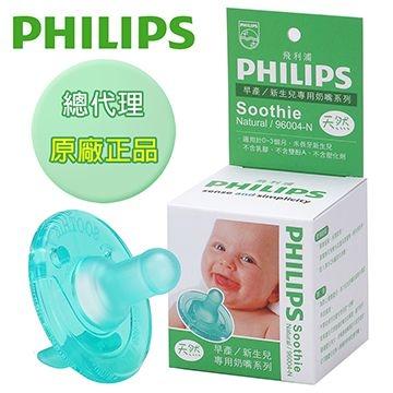 【PHILIPS Vanilla Pacifier】จุกนมซิลิโคนสำหรับทารกเเรกเกิด (2ชิ้น)