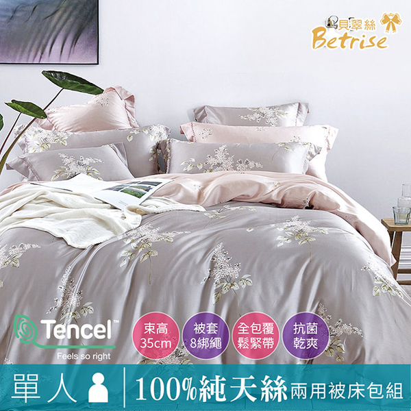 (betrise)【Betrise Willow Leaf】 Single-Planting Series 100% Austrian Tencel three-piece dual-use bed bag