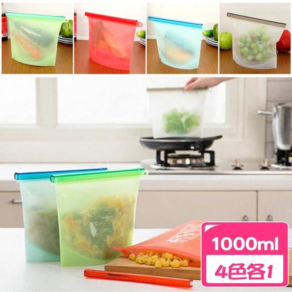 ถุงซิลิโคซิปล็อคนสำหรับเก็บอาหาร ขนาด 1000 มล. (1ชุด4สี)