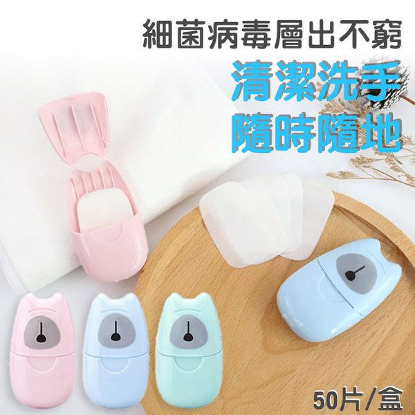 Portable clean hand-washing soap paper blue
