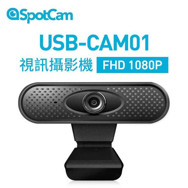 (SpotCam)SpotCam USB-CAM01 high-definition FHD video camera