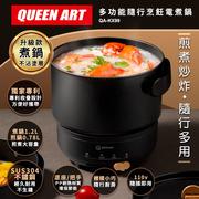 หม้อหุงต้มอเนกประสงค์ไฟฟ้า Art Queen QA-KX99-Black