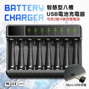 เครื่องชาร์จแบตเตอรี่ USB แปดช่องอัจฉริยะสามารถชาร์จแบตเตอรี่แบบชาร์จไฟหมายเลข 3 และหมายเลข 4 ได้อย่างอิสระ