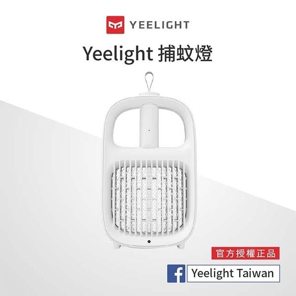 ห่วงโซ่ระบบนิเวศ Xiaomi โคมไฟดักยุง Yeelight