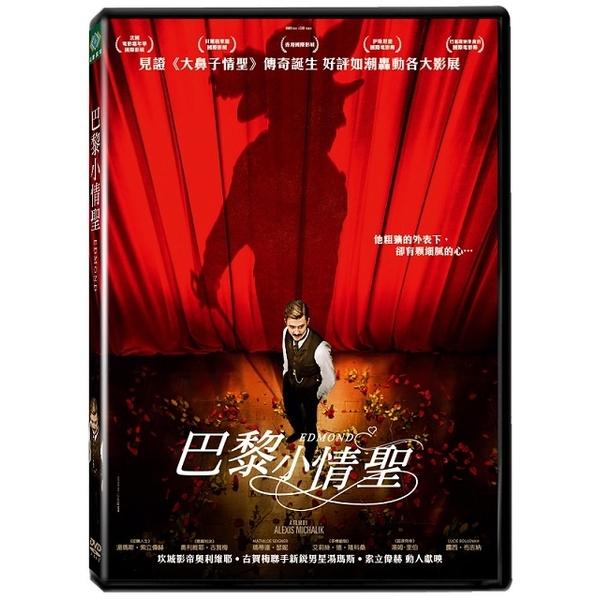 (寶騰)巴黎小情聖 DVD