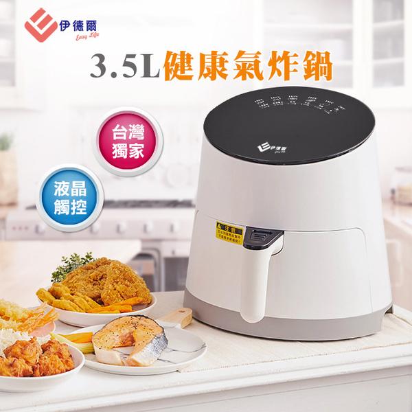 (EASY LIFE)[EL Edel] 3.5L LCD Touch Health Gas Fryer