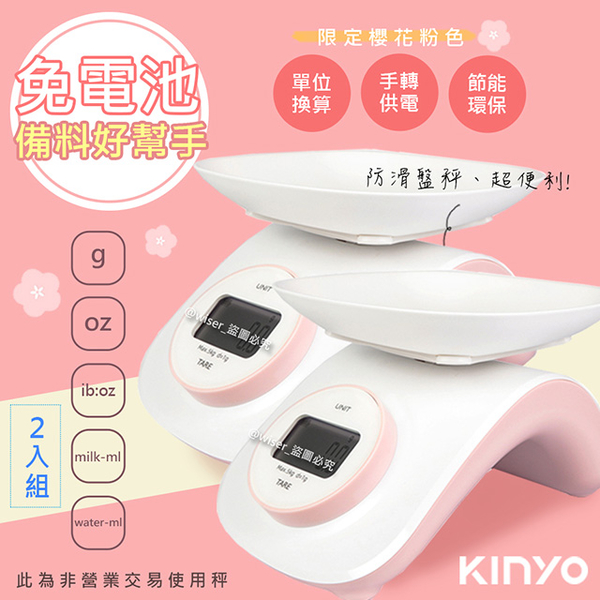 (KINYO)KINYO Battery-free precision electronic scale/jewelry scale/Chinese medicine scale/cooking scale (DS-009) - 2pcs