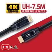 (สายการรับรอง) PX Chase UH-7.5M HDMI เป็น HDMI 4K 60Hz สายส่งสัญญาณภาพและเสียงความละเอียดสูงแบบชายถึงชายสาย 7.5M สายเคเบิลอีเธอร์เน็ตความเร็วสูง 7.5 ม.