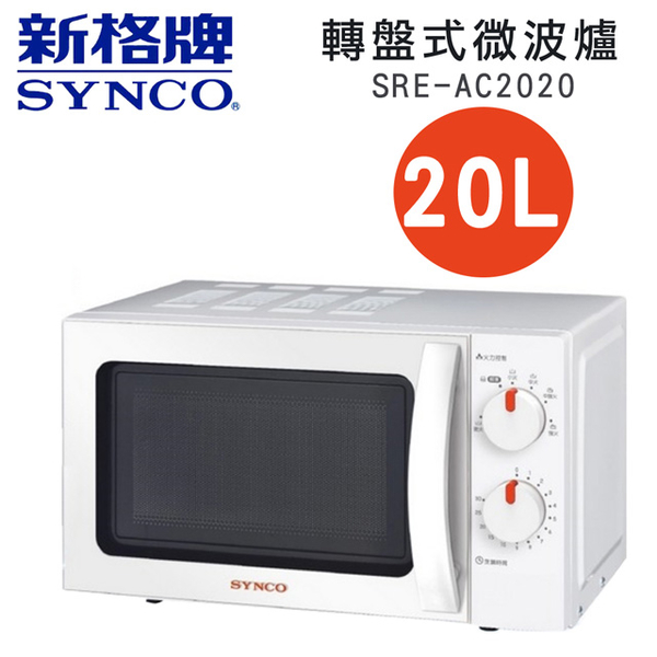 (synco)[SYNCO new grid card] 20L turntable microwave oven (SRE-AC2020)