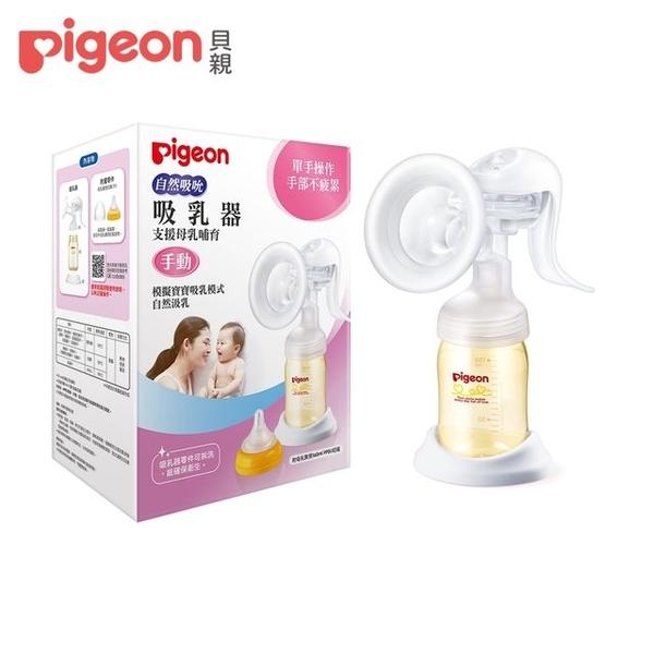 (Pigeon) เครื่องปั๊มน้ำนมปากกว้างแบบใช้มือ ขวดสีชา