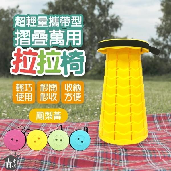 (Qinghefang) เก้าอี้พับอเนกประสงค์สากลน้ำหนักเบาพกพาพับได้ - สีเหลืองสับปะรด