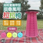 (Qinghefang) เก้าอี้พับอเนกประสงค์น้ำหนักเบาพกพาพับได้ - สีชมพูกุหลาบ