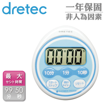 (Dretec)Dretec waterproof egg shape timer - blue