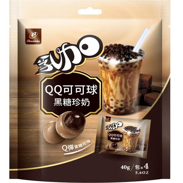 QQ - ลูกอมชานมไข่มุก Brown Sugar 160g. (40 กรัม x 4 ห่อ)