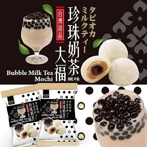 【皇族】 โมจิ ใส้ชานมไข่มุกบราวน์ชูการ์ - 120 กรัม x 5 ถุง