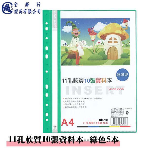 (CHUNG SENG )Quansheng 11-hole soft 10-sheet data book-5 green