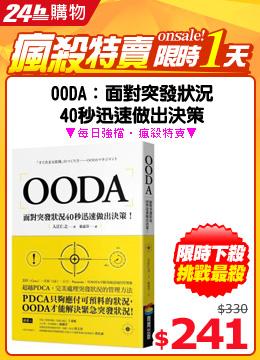(商周出版)OODA:面對突發狀況40秒迅速做出決策