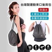 【 MI MI LEO 】กระเป๋าเป้สปอร์ตบีมกันน้ำที่ผลิตในไต้หวันสีเทา