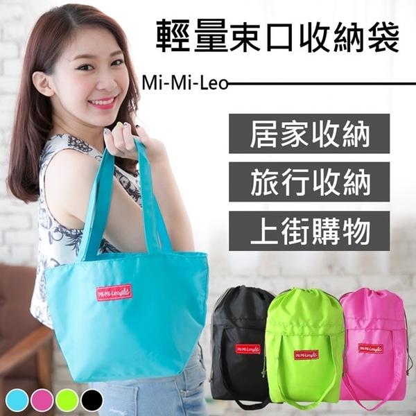 【 MI MI LEO 】 Universal Beam Storage Bag-Small Sky Blue