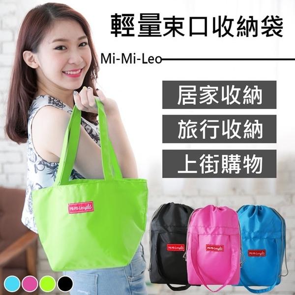 【 MI MI LEO 】 Universal Beam Storage Bag - Small Apple Green