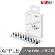 (AHAStyle)AHAStyle Apple Pencil special tip set (40 pcs) low-key style