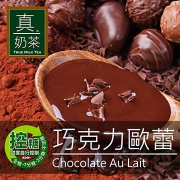 [OK TEA ] เครื่องดื่มนมช็อคโกแลตร้อน ( 1 กล่อง x 8 ซอง )