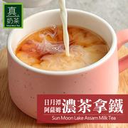 【OK TEA】ชานมอัสสัม ใบชาจากทะเลสาบสุริยันจัทรา (22 กรัม x 8 ซอง / กล่อง)