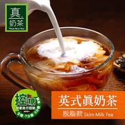 【OK TEA】ชานมอังกฤษ พร่องมันเนย (8 ซอง / กล่อง)
