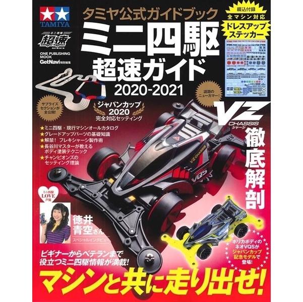 (MOOK)迷你四輪驅動遙控車超速公式專集2020-2021:附貼紙