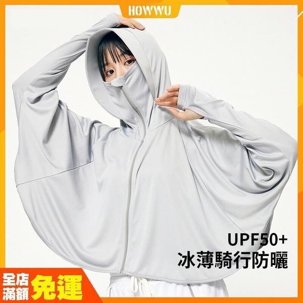 [GQ SHOP] เสื้อคลุม กันแดด กันลม กันฝน มีหมวก สำหรับผู้หญิง น้ำหนักเบาและระบายอากาศได้ดี (มีให้เลือก 7 สี)