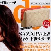 Huahua Club-Outflow. นิตยสารเดี่ยวสไตล์ญี่ปุ่นขนมเปียกปูนสีทองตัดกันกุหลาบแดงและกระเป๋าเครื่องสำอางหนัง [H6671]