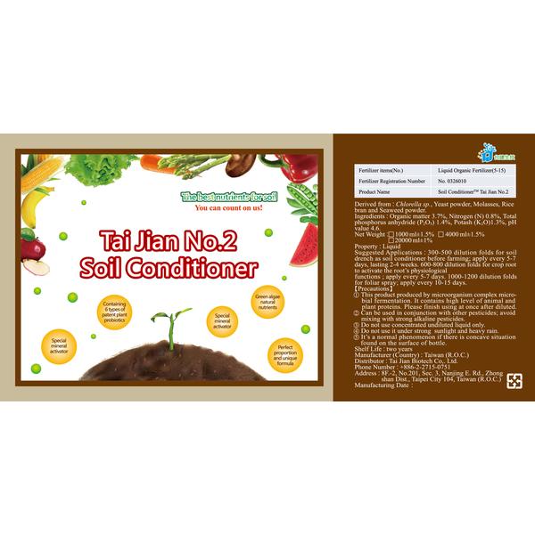 【台建生技】Soil Conditioner™ ดินอินทรีย์ ออร์แกนิค - ไท่เจี้ยน No.2