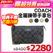 COACH Carriage Jacquard LOGO Metal Chain Strap Clutch (Medium / Black Grey)